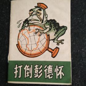 大文革连环画 打倒彭德怀