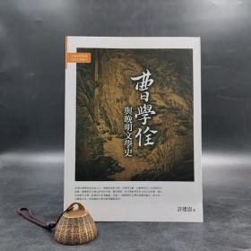 台湾万卷楼版  许建崑《曹學佺與晚明文學史》
