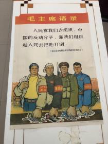 宣传画 2开 毛主席语录