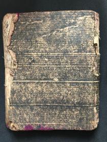 古代求财秘方、治病秘方一册