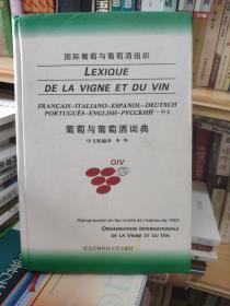 葡萄与葡萄酒词典