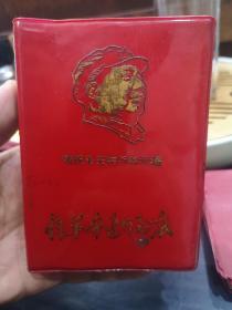 毛主席语录 将革命进行到底 无产阶级专政下继续革命