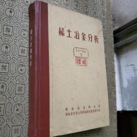 稀土冶金分析 分析化学家武汉大学教授程介克签名赠送本