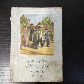 初级小学课本 语文 第一册(1961年人教第七版,1962年安徽1印,草纸本!)
