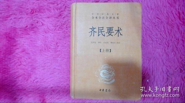 齐民要术(全二册):中华经典名著全本全注全译