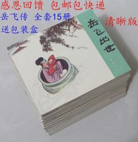 岳飞传连环画小人书全套15本带盒!