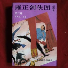 雍正剑侠图