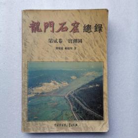 龙门石窟总录 第二卷 实测图