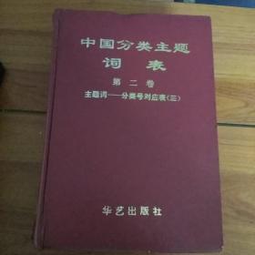 中国分类主题词表(第二卷第三册)