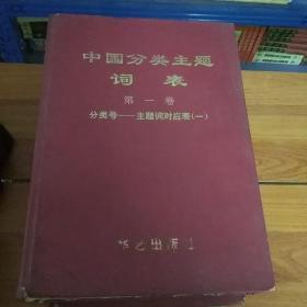 中国分类主题词表(第一卷第一册)