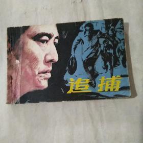 包老版影剧连环画《追捕》1981年1版1印 中国电影出版社