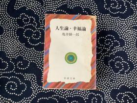 人生论 幸福论/新潮文库 (日文原版书 亀井胜一郎 著)