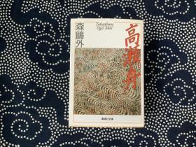 高濑船/集英社文库(日文原版书,森欧外 著)