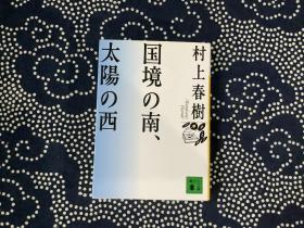 国境の南 太阳の西/讲谈社文库(日文原版书,村上春树 著)