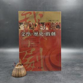 特惠·台湾万卷楼版  魏子云《文学·历史·戏剧》