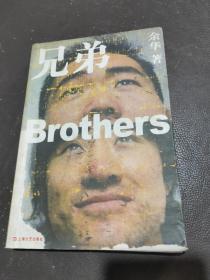 兄弟(上册)