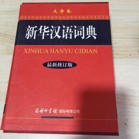 新华汉语词典(大字本 最新修订版)