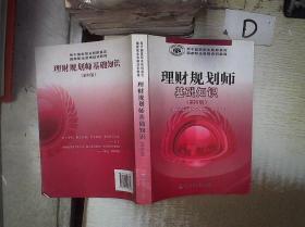 理财规划师基础知识(第4版)''。、