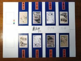 不妄不欺斋之一千一百九十三:四大名著邮票绘画者戴敦邦、刘旦宅、陈全胜签名大张邮品