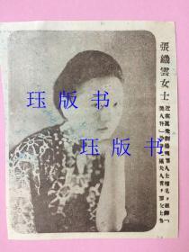 民国,二三十年代,原版,美女,张织云,中国第一代女明星之一,第一位中国电影影后。