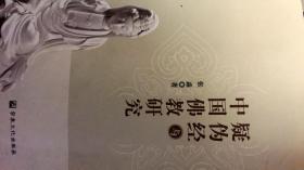 疑伪精与中国佛教研究