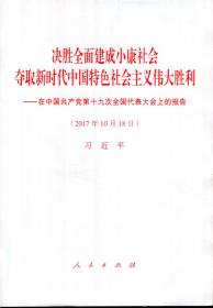 决胜全面建成小康社会夺取新时代中国特色社会主义伟大胜利