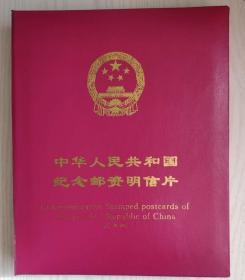 中华人民共和国纪念邮资明信片(套1-73)