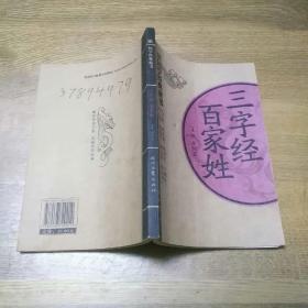 国学经典藏书:三字经百家姓