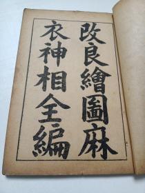 麻衣神相,古本,真真秘本,民国25年上海锦章书局印行