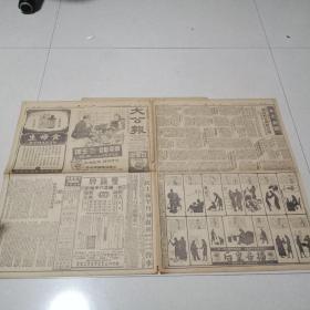 大公报民国三十六年三张共十二版