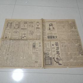 大公报民国三十六年六月十六日二张八版