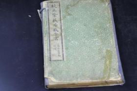 清末上海广益书局石印《紫薇斗数全书》