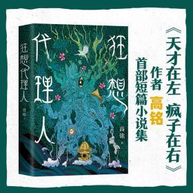 狂想代理人/高铭 高铭 北京联合出版社 正版书籍