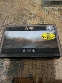 窦唯《山河水》音乐专辑磁带