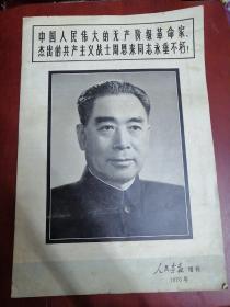 人民画报1976年增刊【8开不缺页】
