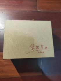 山乡巨变 贺友直签名 精装套盒连环画!