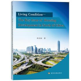 Living Condition——The Key lssue of Housing Developmnet in North of China 北方地区住房舒适度的调查研究