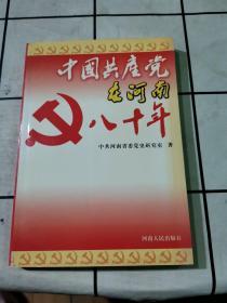 中国共产党在河南八十年