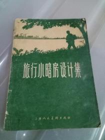 舊書  《 旅行小暗房設計集 》