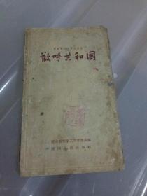 舊書  《 歡呼共和國 》