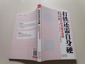打铁还需自身硬:大危机时代的中国式突围