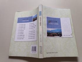 2013年中国杂文精选