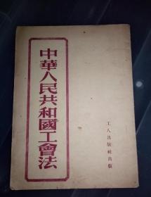 舊書  《 中華人民共和國工會法 》