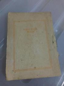 舊書  《 馬克思 恩格斯 論中國 》