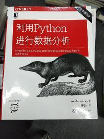 利用Python进行数据分析(原书第2版) 影印