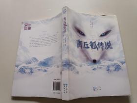 青丘狐传说(第2卷)