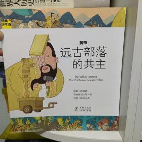 经典少年游帝王传记系列,经典少年游人物传记