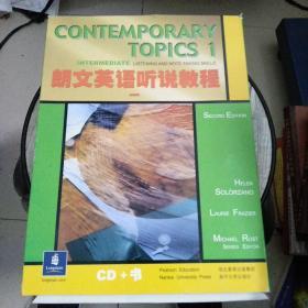 朗文英语听说教程1  带光盘 有笔记和横线