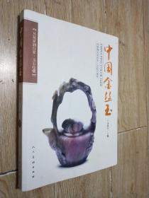 中国金丝玉—丝路瑰宝金丝玉·五色石鉴赏,作有签赠本
