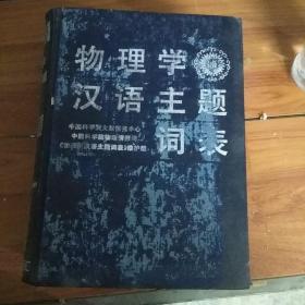 物理学汉语主题词表